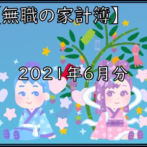【無職の家計簿】2021年6月分