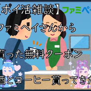 【ポイ活雑談】ファミペイさんから貰った無料クーポン酒とコーヒー貰ってきた