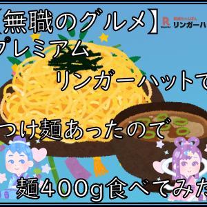 【無職のグルメ】プレミアムリンガーハットでつけ麺あったので麺400g食べてみた