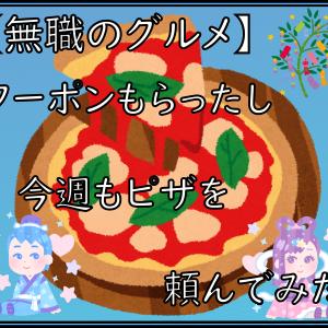 【無職のグルメ】クーポンもらったし今週もピザを頼んでみた