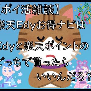 【ポイ活雑談】楽天Edyお得ナビはEdyと楽天ポイントどっちで貰ったらいいんだろ?