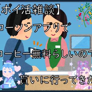【ポイ活雑談】ローソンアプリでコーヒー無料らしいので貰いに行ってきた