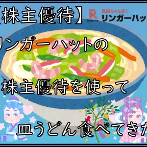 【株主優待】リンガーハットの株主優待を使って皿うどんを食べてきた