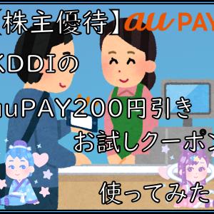【株主優待】KDDIのauPAY200円引きお試しクーポン使ってみた