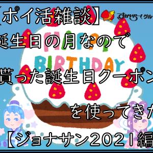 【ポイ活雑談】誕生日の月なので貰った誕生日クーポンを使ってきた【ジョナサン2021編】