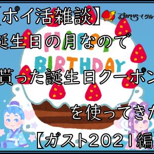 【ポイ活雑談】誕生日の月なので貰った誕生日クーポンを使ってきた【ガスト2021編】
