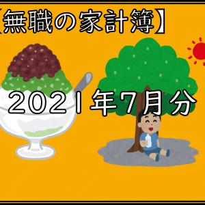 【無職の家計簿】2021年7月分