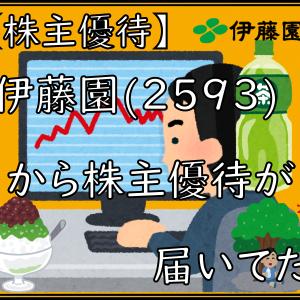 【株主優待】伊藤園(2593)から株主優待が届いてた