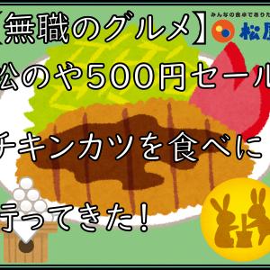【無職のグルメ】松のや500円セールチキンカツを食べに行ってきた!