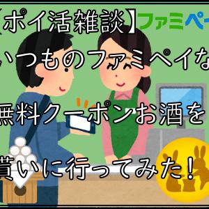 【ポイ活雑談】いつものファミペイな無料クーポンお酒を貰いに行ってみた!