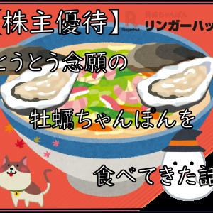【株主優待】とうとう念願の牡蠣ちゃんぽんを食べてきた話
