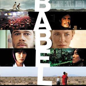 【映画】「バベル」モロッコの景色を思い出したいときに見たい映画