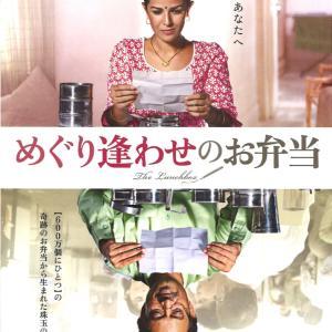 【映画】「めぐり逢わせのお弁当」よくわからないラストにモヤモヤ...