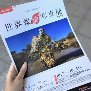 世界報道写真展2019@立命館大学[前編]~展示内容とおすすめ理由~