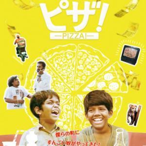 【映画】「ピザ!」カワイイの中にインドの貧困と差別問題を考えよう