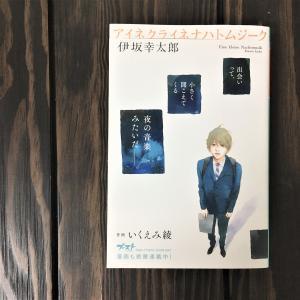 【本】「アイネクライネナハトムジーク」映画公開前に小説の内容をチェック!