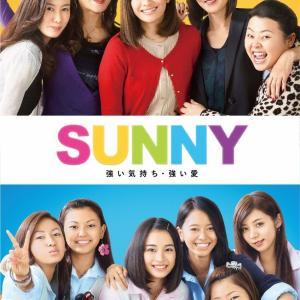【映画】「SUNNY」90年代あるあると女優陣がはまりすぎていて