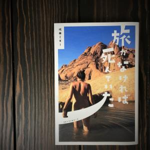 【本】「旅がなければ死んでいた」読んだ後には完全に著者のファンになってました