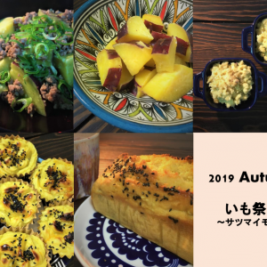 【食卓】2019秋のいも祭り~サツマイモ編~簡単に作れる料理5選