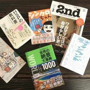 ライトな読書のススメvol.1|2020年1月~3月に買った本〈やっぱり旅本が好き!!〉