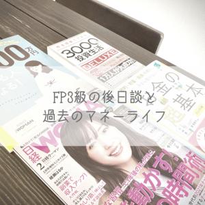【FP3級受験後日談】過去のマネーライフとお金の勉強について