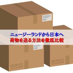 【最新】ニュージーランドから日本に荷物を送る方法を徹底比較