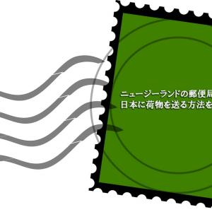 ニュージーランド郵便局(NZ POST)から日本に荷物を送る方法を解説