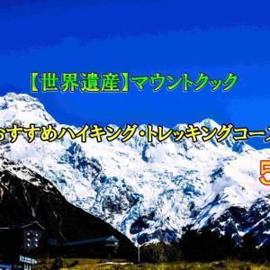 【世界遺産】マウントクックのおすすめハイキングコース5選