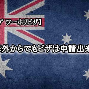 オーストラリアのワーホリビザは海外から申請出来るのか?