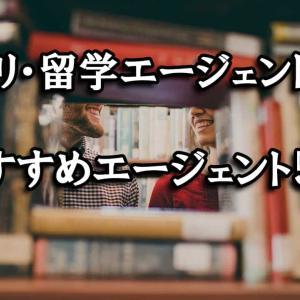ワーホリ・留学に最適なおすすめエージェント5選【無料相談あり】