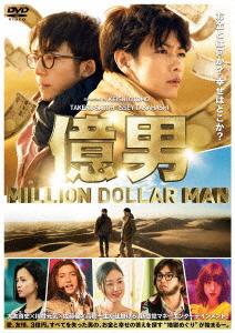 映画「億男」ネタバレ解説|九十九の行方、芝浜についてなど考察