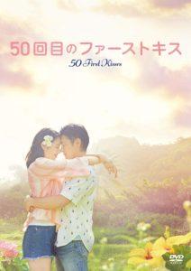 50回目のファーストキス(2018)ネタバレあらすじと感想~