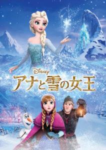 「アナと雪の女王」ネタバレ解説|アナとエルサに関する疑問や裏話など!