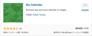 フリッパーの教室が開催される日のカレンダーを簡単に追加した…という話。