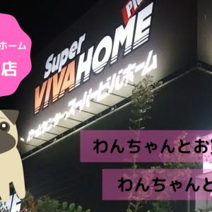 スーパービバホーム寝屋川店