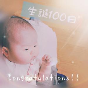 ✨生後100日☆成長記録✨