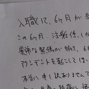 釧路の総合病院でパワハラか?男性看護師がわずか半年で自殺1/3