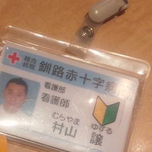 釧路の総合病院でパワハラか?男性看護師がわずか半年で自殺2/3