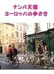 国際恋愛の需給バランス?西欧男性×日本女性・日本男性×中国女性
