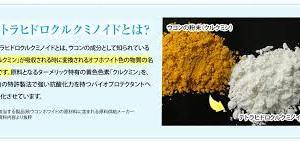 秋ウコンホワイト(日本サプリメントフーズ)のメリットまとめ