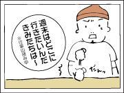 【ファミキャンまんが】vol1. わたし、2歳・キャンプ女子①|こどもとキャンプ~食う撮る遊ぶ~