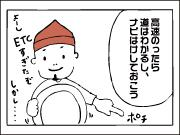 【ファミキャンまんが】vol2. ど、どっちの道ですか?