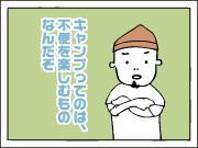 【ファミキャンまんが】vol.3 不便を楽しむ男
