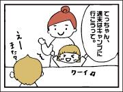 【ファミキャンまんが】vol.4 キャンプをめぐる攻防 ~パパvs息子編~