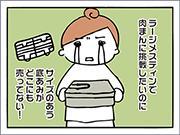 【ファミキャンまんが】vol.5 メスティンで肉まん
