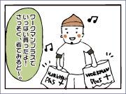 【ファミキャンまんが】vol.7 ファッションショー、のち。