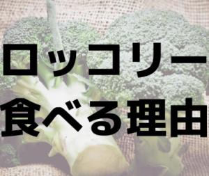 筋トレしてる人がブロッコリーを食べる理由「体に嬉しい5つの栄養素」