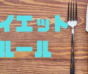 ダイエット成功の10のルール「今すぐ始められるちょっとしたコツ」