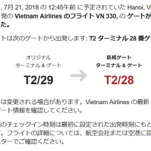 ベトナム航空、何回変更するの?
