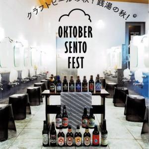 「OKTOBER SENTO FEST」はじまるの巻